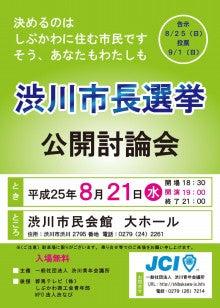$渋なび情報ブログ-渋川市長選挙 公開討論会