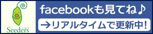 株式会社Seeders(シーダーズ) facebookページはこちら