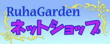 $Ruha Garden
