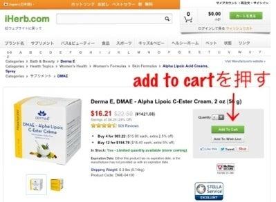 $iHerb クーポンコードとおすすめと日本語の説明書-iHerb クーポン,個人輸入,日本語成分説明
