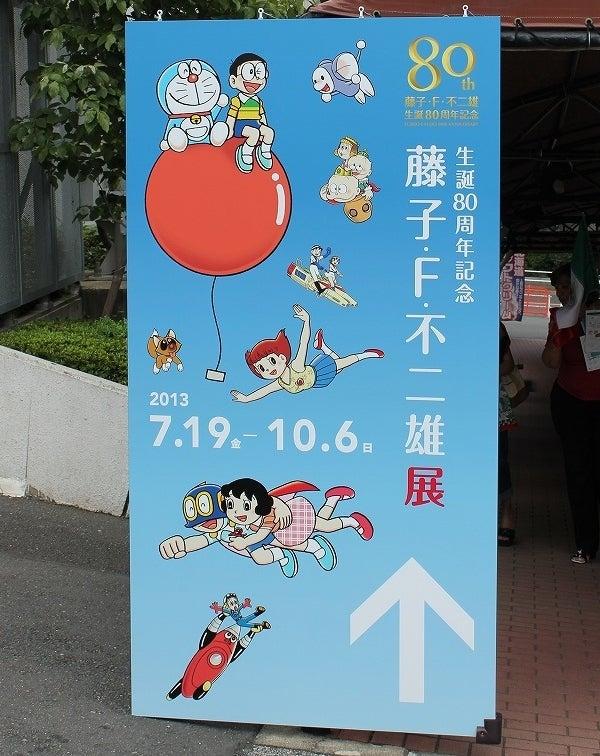特選街情報 NX-Station Blog-東京タワー ドラえもん 藤子・F・不二雄展