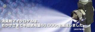 消臭剤使用量年間6万トン!