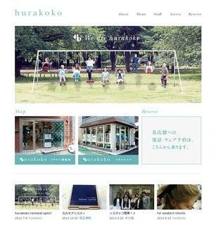 東京神楽坂などにあるオシャレな美容室hurakokoです。
