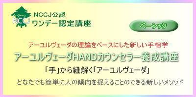 $NCCJ-ネイチャー・ケア・カレッジ・イン・ジャパン