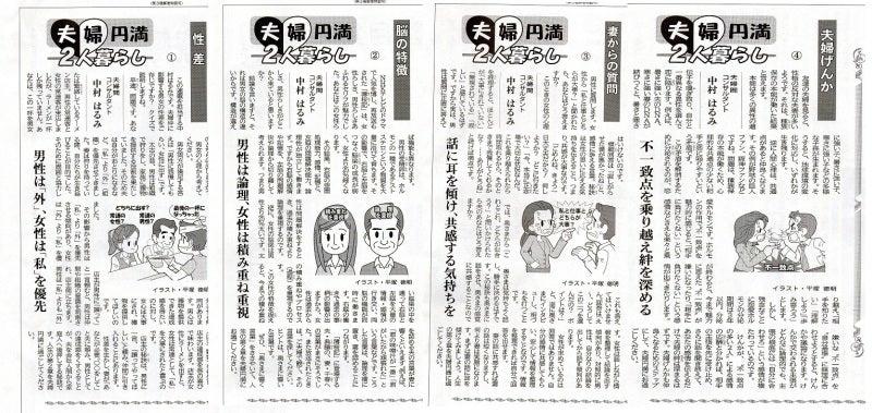 $夫婦円満,離婚回避,浮気防止,復縁,修復は夫婦問題の東京,銀座,千葉,柏の夫婦問題のプロによる夫に愛されるカッコ可愛い女でできる-夫心妻心の通訳者夫婦間コミュニケーター中村はるみ