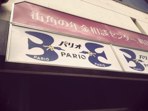 パリのちいさなアンティーク雑貨店 mille chats-かわいい布博13