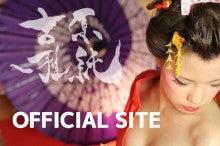 $古原雅純BLOG「ますみん.com」-オフィシャルサイト