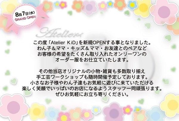 Atelier KiD