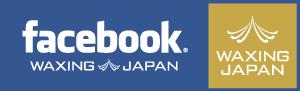 $Waxing Japan【ワクシング・ジャパン】優良ワックス脱毛サロン&スクール検索-Waxing Japan☆facebookファンページ