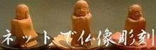 $仏像販売 木彫仏像 仏師 坂上俊陽