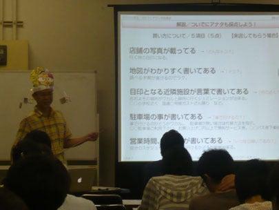 誰でも簡単に理解できるチラシ作りセミナー in 新潟若手商人塾