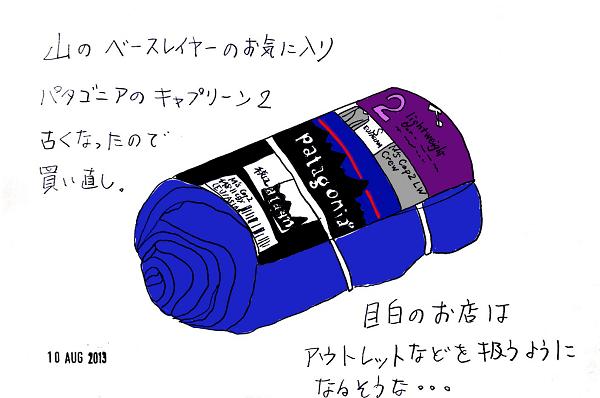 $東洋骨董和菓子店-2013-08-10