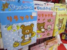 「開放倉庫本巣店」のブログ