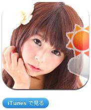 お天気アプリ「フェス美人」