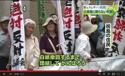 一日一回脱原発 & デモ情報in大阪-祝島Youtube