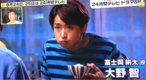 大野 智 24 時間 テレビ ドラマ