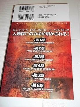 はるのつぶやき-進撃の巨人_最終研究裏表紙01