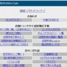 -めだまカフェ-【お…