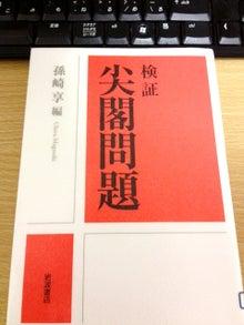 京都プランナー日記-検証 尖閣問題