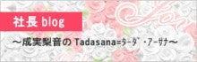 月嶋れい オフィシャルブログ『月にかわっておしおきよ(^o^)/☆』