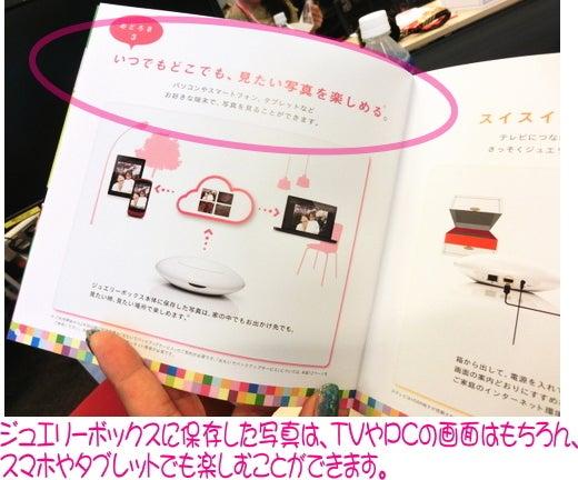 おしゃれ☆しよーよ!!-ジュエリーBOXの写真を見る.jpg