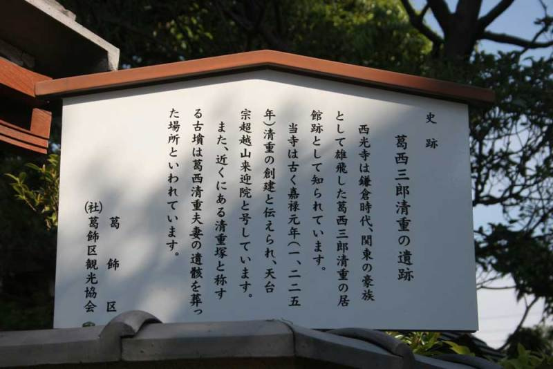 葛西清重館/西光寺山門脇にある説明板
