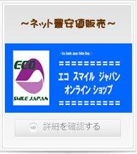 $日本を世界へアピールする「アピマ」社長の奮闘記!