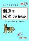 松田幸和子の人生シンプルLife