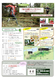 『 富士山日和 』   トレイルラン テスト センター