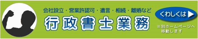 $川越の社会保険労務士及び行政書士まえちんのブログ(埼玉)