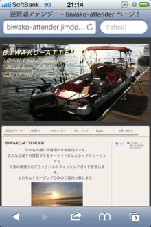 琵琶湖アテンダー@清野卓郎のブログ-ビワマスレイクトローリングビワコガイドダウンリガードジャースプーンレッドコ
