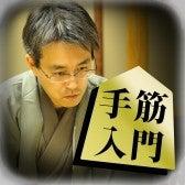 """アイデス山口 将棋を学ぶ""""成長力""""ブログ「下手の中飛車→風見鶏β」-将棋のお手本~手筋~アイコン"""