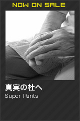 スーパーパンツ/オフィシャルBlog-真実の杜へバナー
