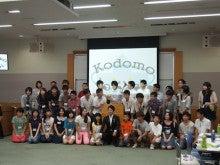 $小泉進次郎オフィシャルブログ「日本の政治を未来のために~自由民主党~」Powered by Ameba-こども国会