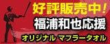 福浦和也オフィシャルブログ「巧」Powered by Ameba