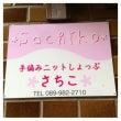 愛媛県にある「手編み…