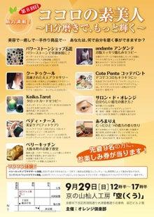京都 美足ケア(フットケア)  ぺディ・ナース MASAMIのブログ