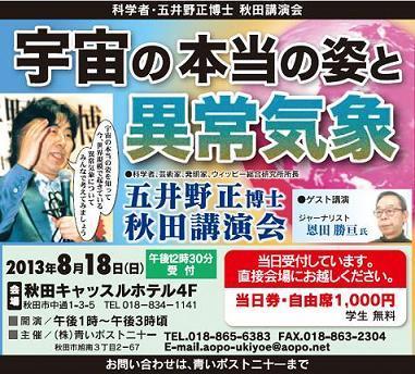 あおぽ ~青いポスト21~ オフィシャルブログ-五井野正