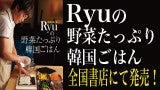 Ryuオフィシャルブログ「Ryu's ライフスタイ流」Powered by Ameba