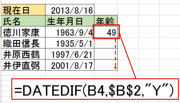 Excel(エクセル)で生年月日を入力し現在の年齢を自動的に計算 ...