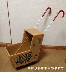 自転車の 自転車 前乗せ カバー 手作り : ... |手作りおもちゃで子育て
