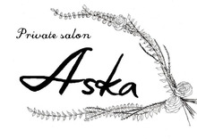 Private Salon ASKA のブログ