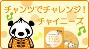 $★国際派女社長★山崎こずえのブログ-中国語チャンツCD.jpg