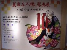 遥香の近況日記-夏目友人帳の原画展