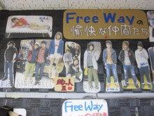 Free Way のブログ