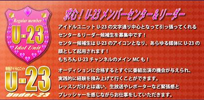 $育成型アイドルユニットU-23