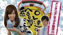 $谷澤恵里香 オフィシャルブログ 「やざわッていいます」 Powered by Ameba