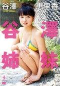 谷澤恵里香 オフィシャルブログ 「やざわッていいます」 Powered by Ameba
