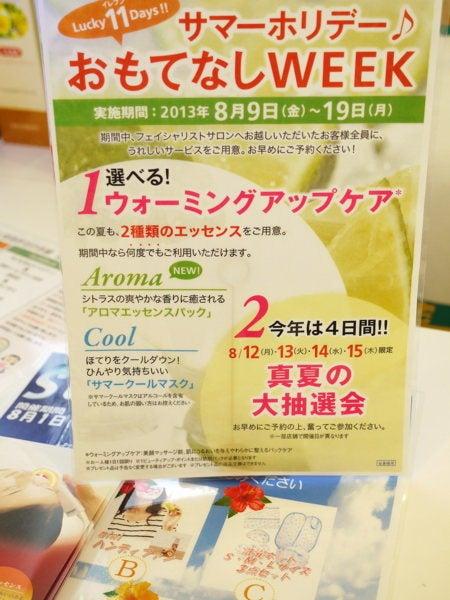 美・食・遊☆レビューDiary