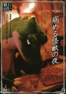 劇団・野タレ死ニBLOG-1376984285607.jpg